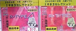 0212-rtype