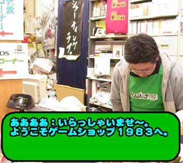 0401_01shopaisatsu
