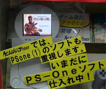20070502_psone