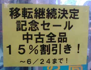 20070621_sale