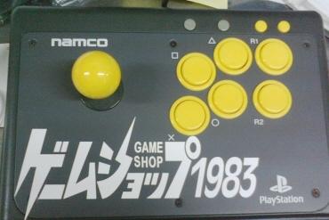 0128_stick