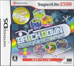 0203_brickdown