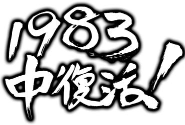 0417_1983c