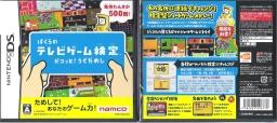 0626_soft1_namco