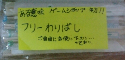 1128_bashi
