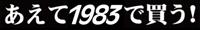 1983_1_3