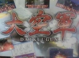 1025_daikugun