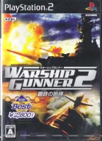 1115_soft2_warship2