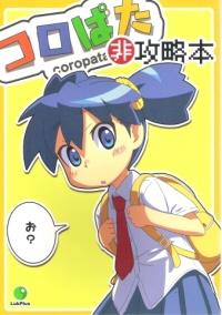 0401_soft2_corobook