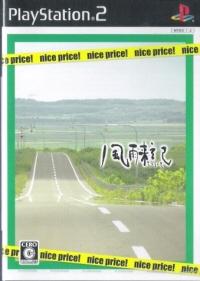 0516_soft2_fuurai