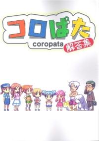 0827_soft1_corobook
