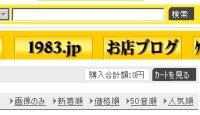 1022_shop_w