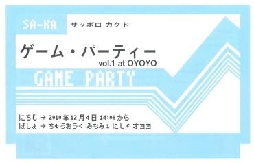 1202_oyoyo