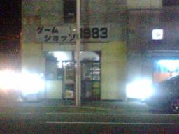0831_shop2