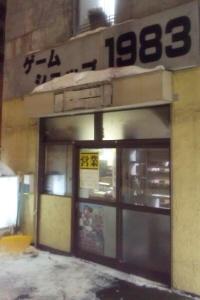 0130_1983shop