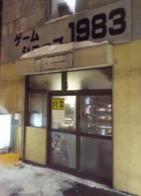 0203_1983_open