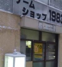 0220_1983shop
