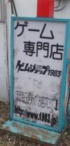 0608_1983_1