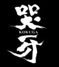 0712_koku