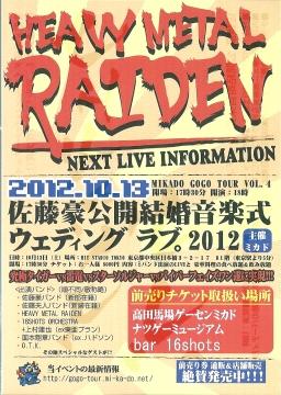 0926_raiden