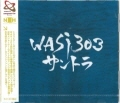 1103_s2_wasi