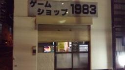 1120_shop_close