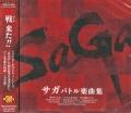 S2_saga